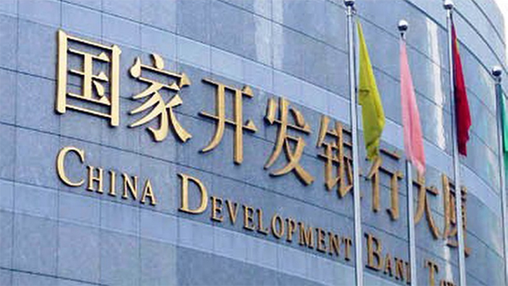 Chinadevelopmentbank